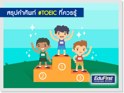 toeic vocabulary list COMPETITION