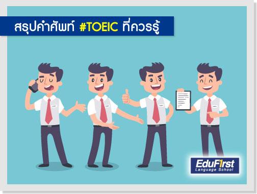 toeic vocabulary list CONVINCE