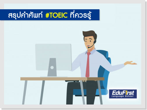 toeic vocabulary list CURRENTLY
