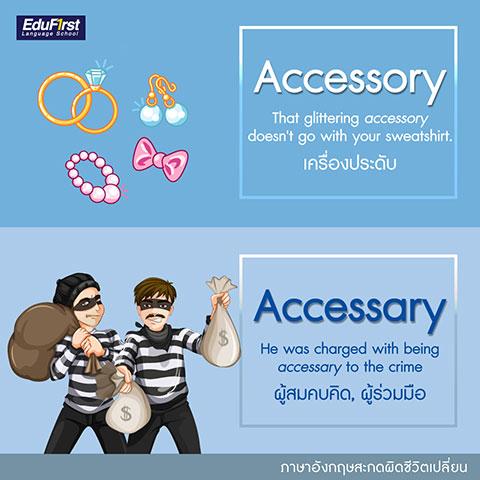 เรียนภาษาอังกฤษ ฝึกการเขียน ศัพท์อังกฤษ ที่มักเขียนผิด  Accessory และ Accessary -  Accessory (แอคเซส' โซรี) แปลว่า เครื่องประดับ,  Accessary (แอคเซส' ซารี) แปลว่า ผู้สมคบคิด, ผู้ร่วมมือ