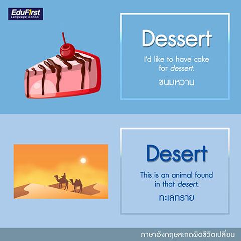 คําศัพท์ภาษาอังกฤษ ที่มักเขียนผิด Dessert และ Desert - Dessert (ดิเซิร์ท') แปลว่า ของหวาน, Desert (เดส'เซิร์ท) แปลว่า ทะเลทราย - เรียนภาษาอังกฤษ ฝึกเขียน สถาบัน EduFirst