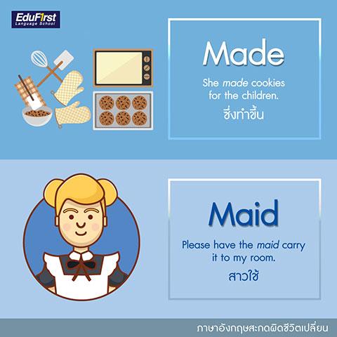 เรียนภาษาอังกฤษ ฝึกการเขียน คําศัพท์ภาษาอังกฤษ ที่มักเขียนผิด  Made และ Maid  - Made (เมด) แปลว่า ซึ่งทำขึ้น , Maid (เมด) แปลว่า สาวใช้