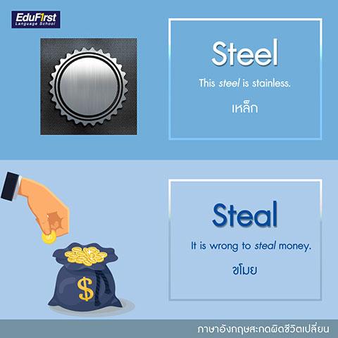 ฝึกการคำศัพท์ภาษาอังกฤษ ที่มักเขียนผิด  Steel และ Steal - Steel (สทีล)  แปลว่า เหล็ก, Steal (สทีล) แปลว่า ขโมย
