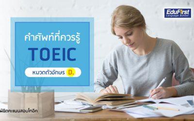 คำศัพท์ TOEIC ที่ออกสอบบ่อย หมวดอักษร D