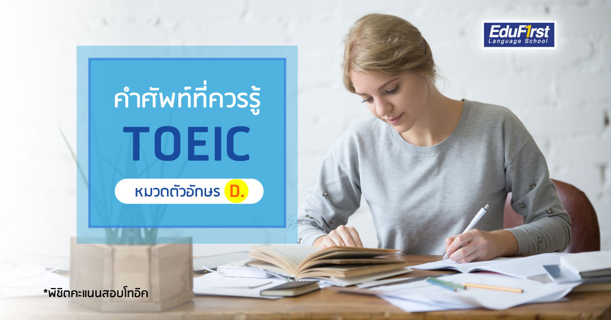 TOEIC Vocabulary (D) สอบโทอิค ต้องรู้ศัพท์ที่ออกบ่อย!