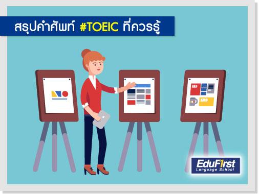 TOEIC Vocabulary Demonstrate (เดม'เมินสเทรท) แปลว่า แสดง,สาธิต - ติวโทอิค TOEIC ที่ไหนดี? การันตีคะแนนสอบ โรงเรียนสอนภาษาอังกฤษ EduFirst