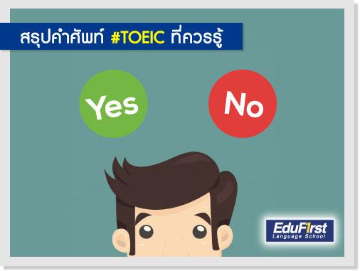 TOEIC Vocabulary Determine  (ดิเทอร์'มิน)  แปลว่า กำหนด, ตัดสินใจ, ตกลงใจ - ติว TOEIC กับผู้เชี่ยวชาญ  สถาบันภาษาอังกฤษ EduFirst