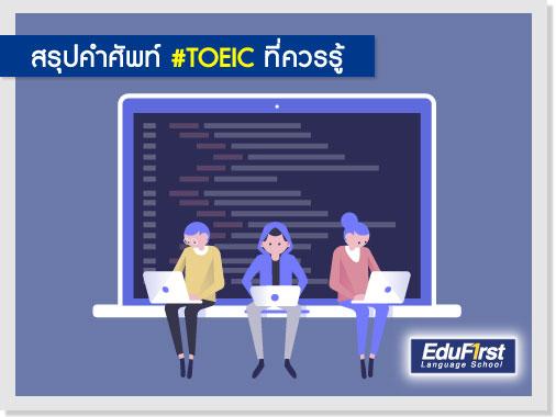 คำศัพท์ TOEIC Vocabulary (D) Develop (ดีเวล'เลิพ) แปลว่า พัฒนา - ติว TOEIC รับรองผล - โรงเรียนสอนภาษาอังกฤษ EduFirst