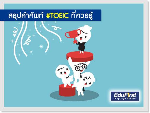 TOEIC Vocabulary ศัพท์โทอิค Engage แปลว่า หมั้น, ผูกมัด, นัดหมาย, สู้รบ, ต่อสู้ -  ติว TOEIC ออนไลน์  รับรองผล โรงเรียนสอนภาษาอังกฤษ EduFirst
