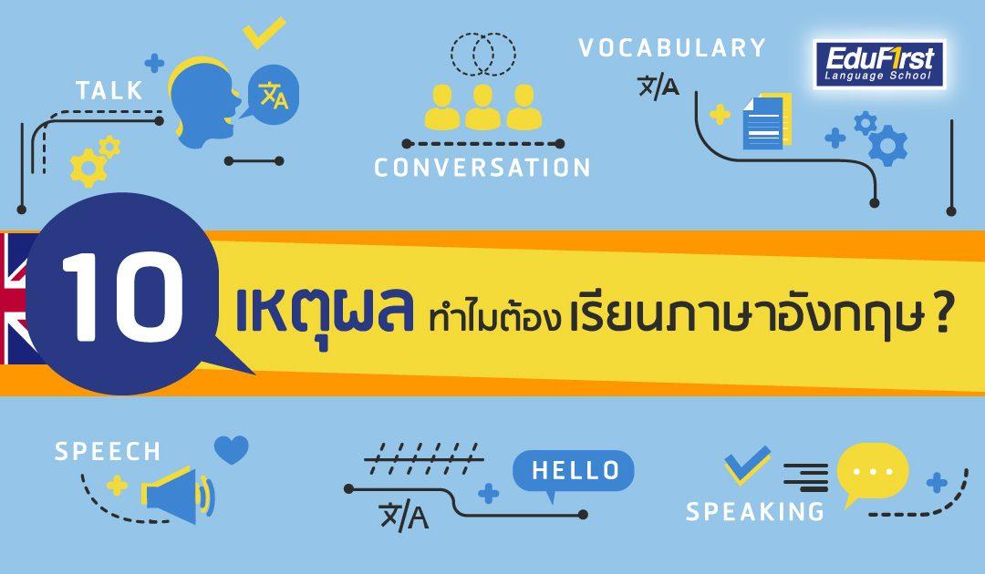 10 เหตุผล ทำไมต้องเรียนภาษาอังกฤษ ?5 (2)