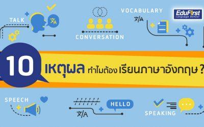 10 เหตุผล ทำไมต้องเรียนภาษาอังกฤษ ?5 (3)
