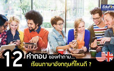 ที่เรียนภาษาอังกฤษ ที่ไหนดี? 12 วิธีเลือกที่เรียนดีที่สุด5 (1)