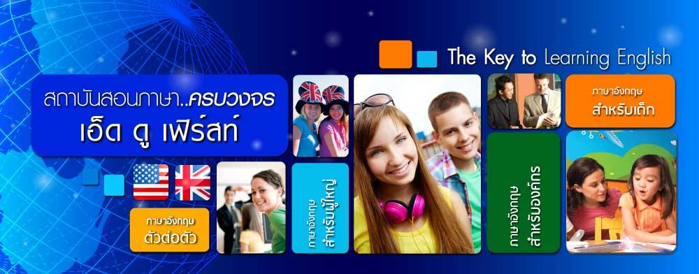 เรียนภาษาอังกฤษ เก่งเร็ว ที่ โรงเรียนสอนภาษาอังกฤษ EduFirst พร้อมรับรองผล