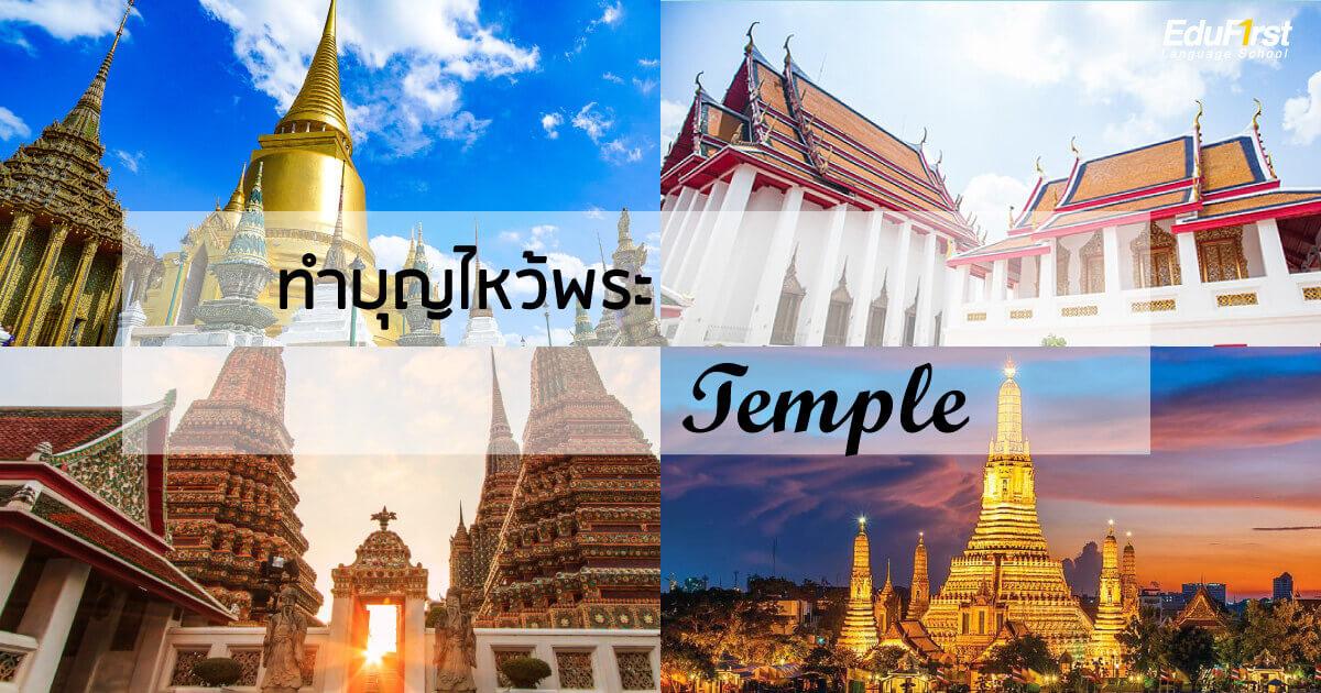 กิจกรรมสำหรับเด็ก ช่วงปิดเทอม Summer เข้าวัดทำบุญไหว้พระ (Temple) แนะนำวัดในกรุงเทพ - บทความเรียนภาษาอังกฤษ โรงเรียนสอนภาษาอังกฤษ EduFirst
