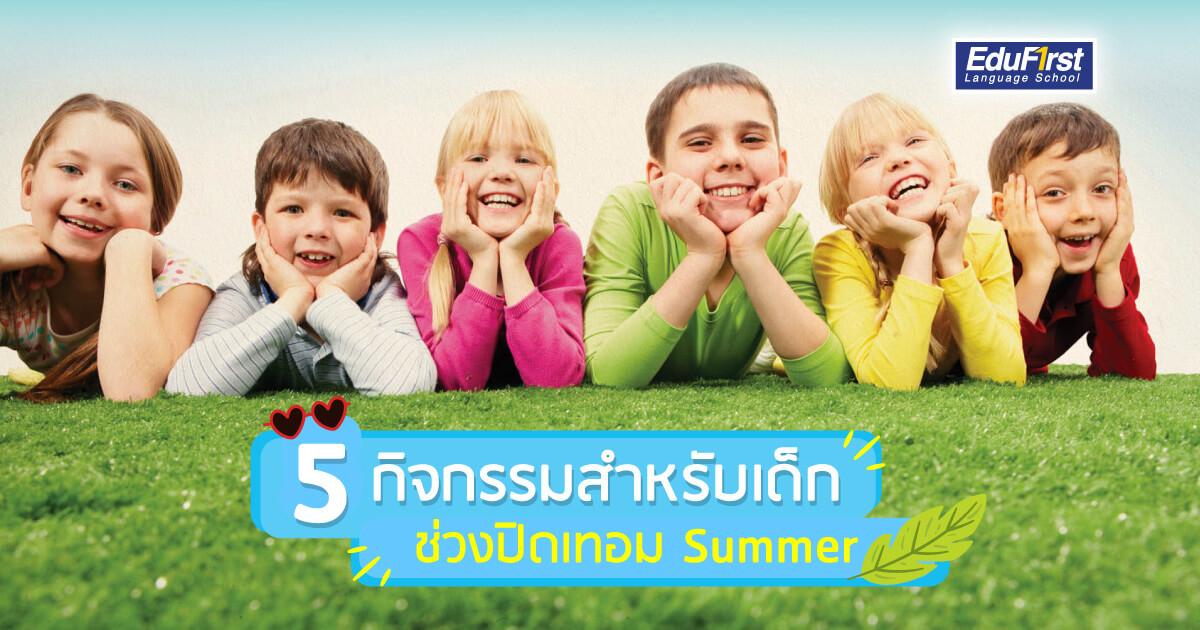 5 กิจกรรมสำหรับเด็ก ช่วงปิดเทอม Summer - EduFirst สถาบันสอนภาษาอังกฤษ ปิดเทอม Summer