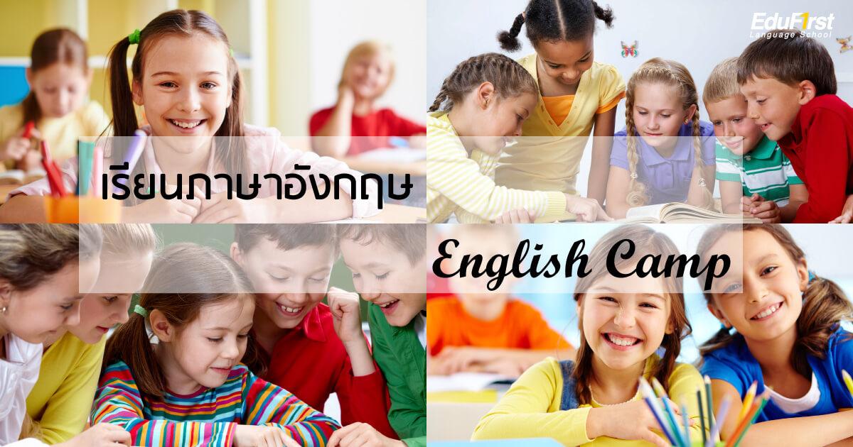 เรียนภาษาอังกฤษ ซัมเมอร์ English Camp แนะนำโรงเรียนสอนภาษาอังกฤษ ช่วงปิดเทอม Summer - บทความเรียนภาษาอังกฤษ EduFirst โรงเรียนสอนภาษาอังกฤษ