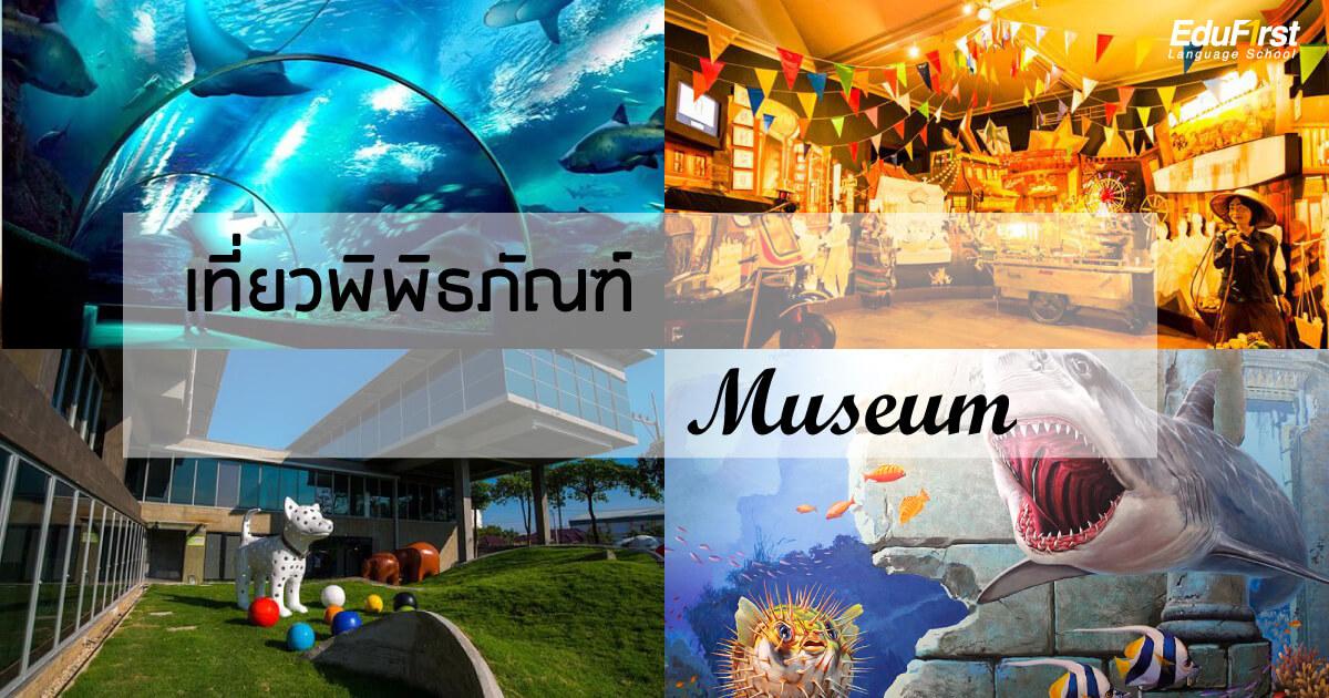 เที่ยวพิพิธภัณฑ์ (Museum) แนะนำพิพิธภัณฑ์ ที่น่าสนใจ ในกรุงเทพ - บทความเรียนภาษาอังกฤษ EduFirst
