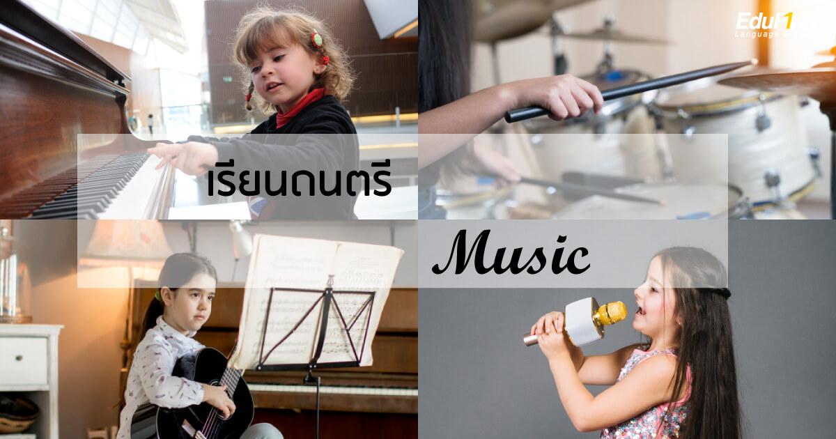 กิจกรรมสำหรับเด็ก ช่วงปิดเทอม Summer เรียนดนตรี เพื่อบำบัดจิตใจ แนะนำกิจกรรมเด็กปิดเทอม - บทความเรียนภาษาอังกฤษ สถาบันสอนภาษาอังกฤษ EduFirst