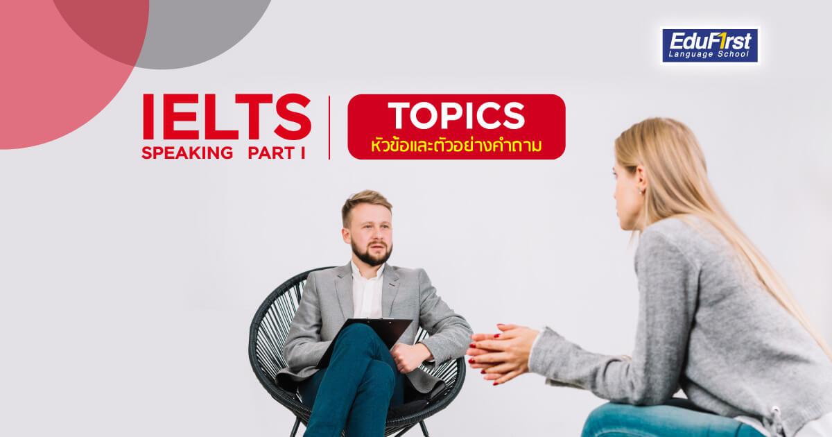 IELTS Speaking Part 1 : สอบการพูดส่วนที่ 1 หัวข้อและตัวอย่างคำถาม - เรียน Speaking Class ที่ไหนดี? - เรียนภาษาอังกฤษ IELTS โรงเรียนสอนภาษาอังกฤษ EduFirst
