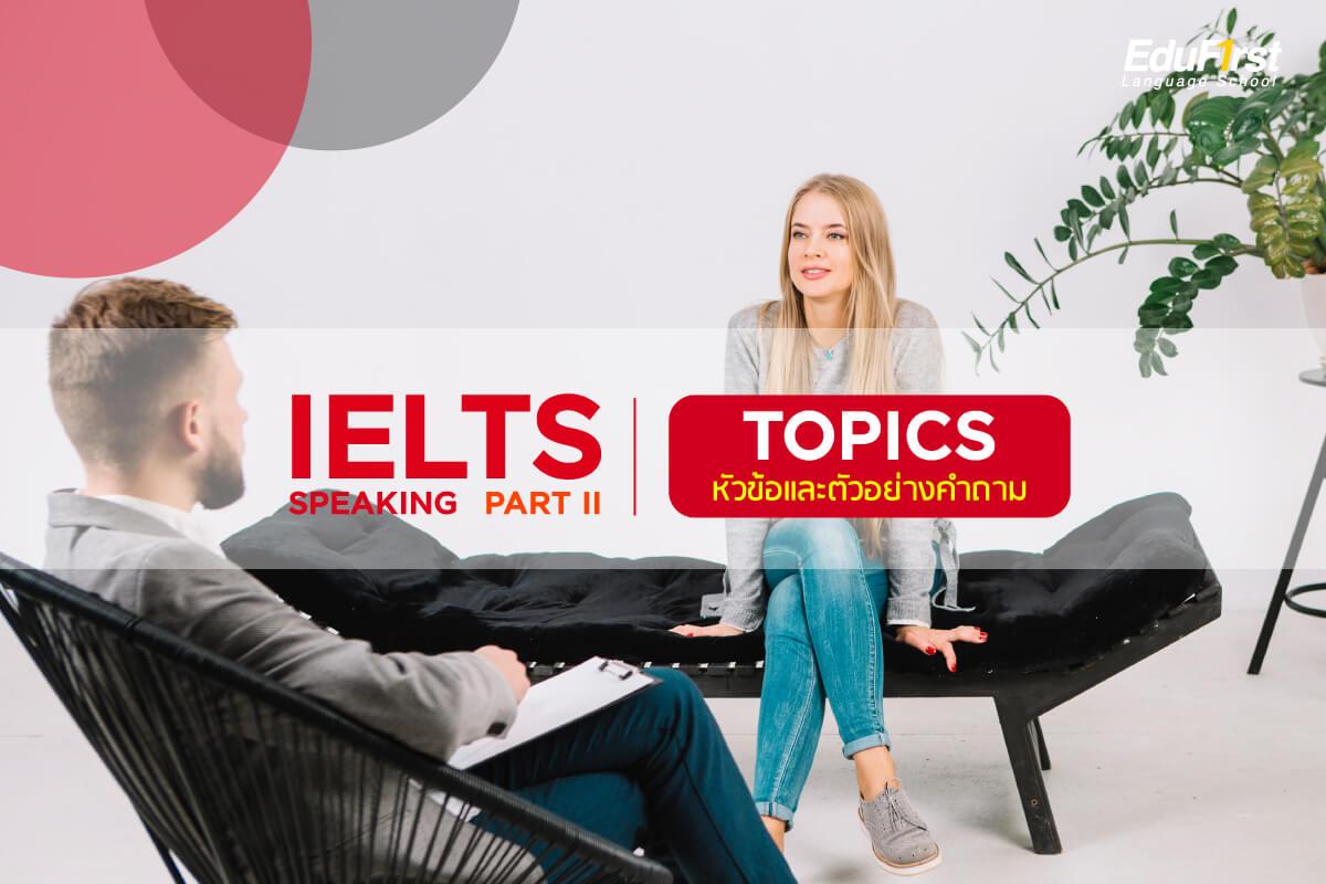 IELTS Speaking Part 1 : สอบการพูดส่วนที่ 1 หัวข้อและตัวอย่างคำถาม ตอนที่ 2 - เรียน IELTS ที่ไหนดี? - เรียนภาษาอังกฤษ ติว IELTS โรงเรียนสอนภาษาอังกฤษ EduFirst