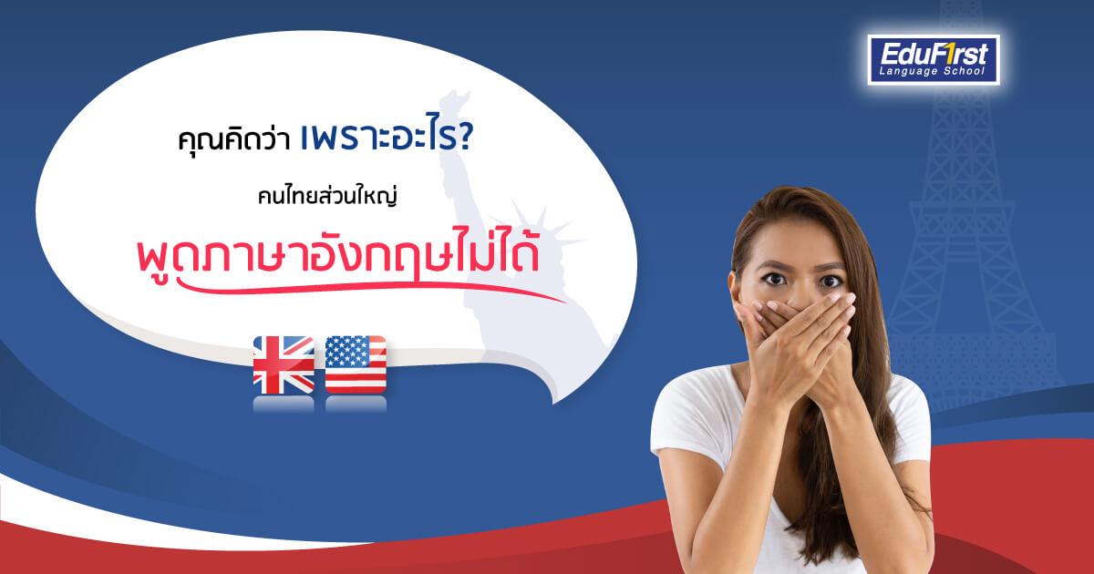 เรียนพูดภาษาอังกฤษ ที่ไหนดี? เรียนภาษาอังกฤษ Speaking English - โรงเรียนสอนภาษาอังกฤษ EduFirst