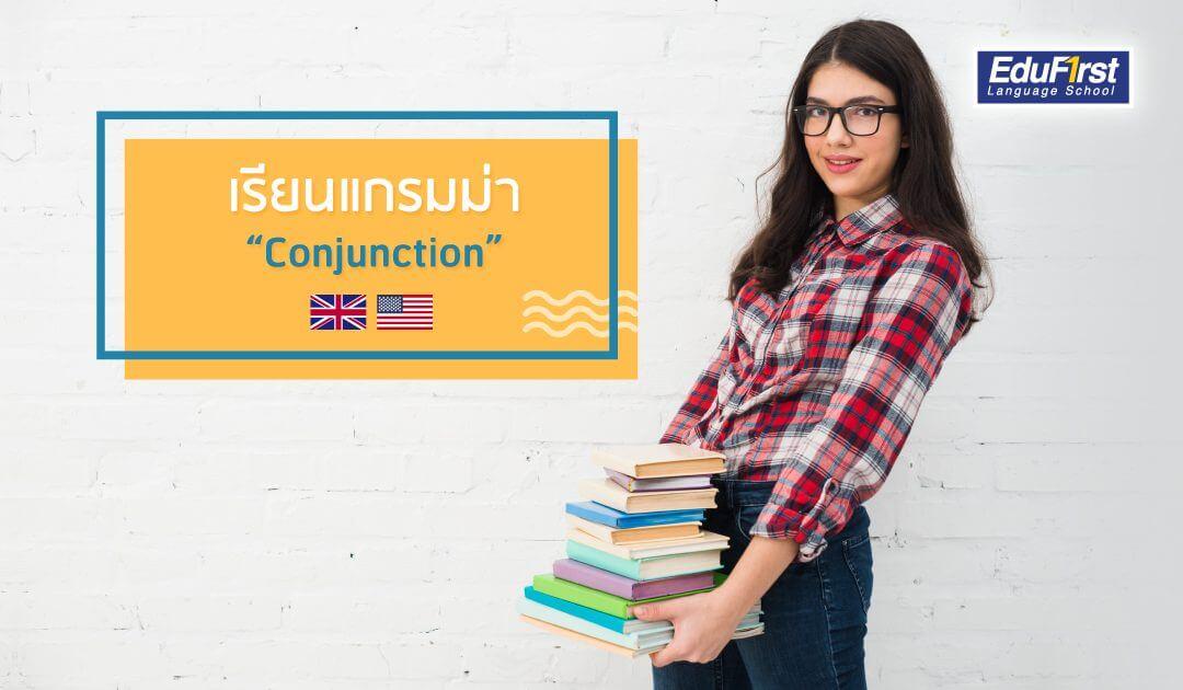 เรียนภาษาอังกฤษการใช้ Conjunction0 (0)