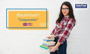 เรียนภาษาอังกฤษการใช้ Conjunction