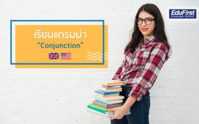 Conjunction การเชื่อมประโยคภาษาอังกฤษ5 (1)