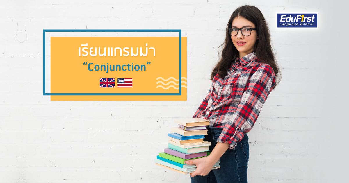 Conjunction การเชื่อมประโยคภาษาอังกฤษ