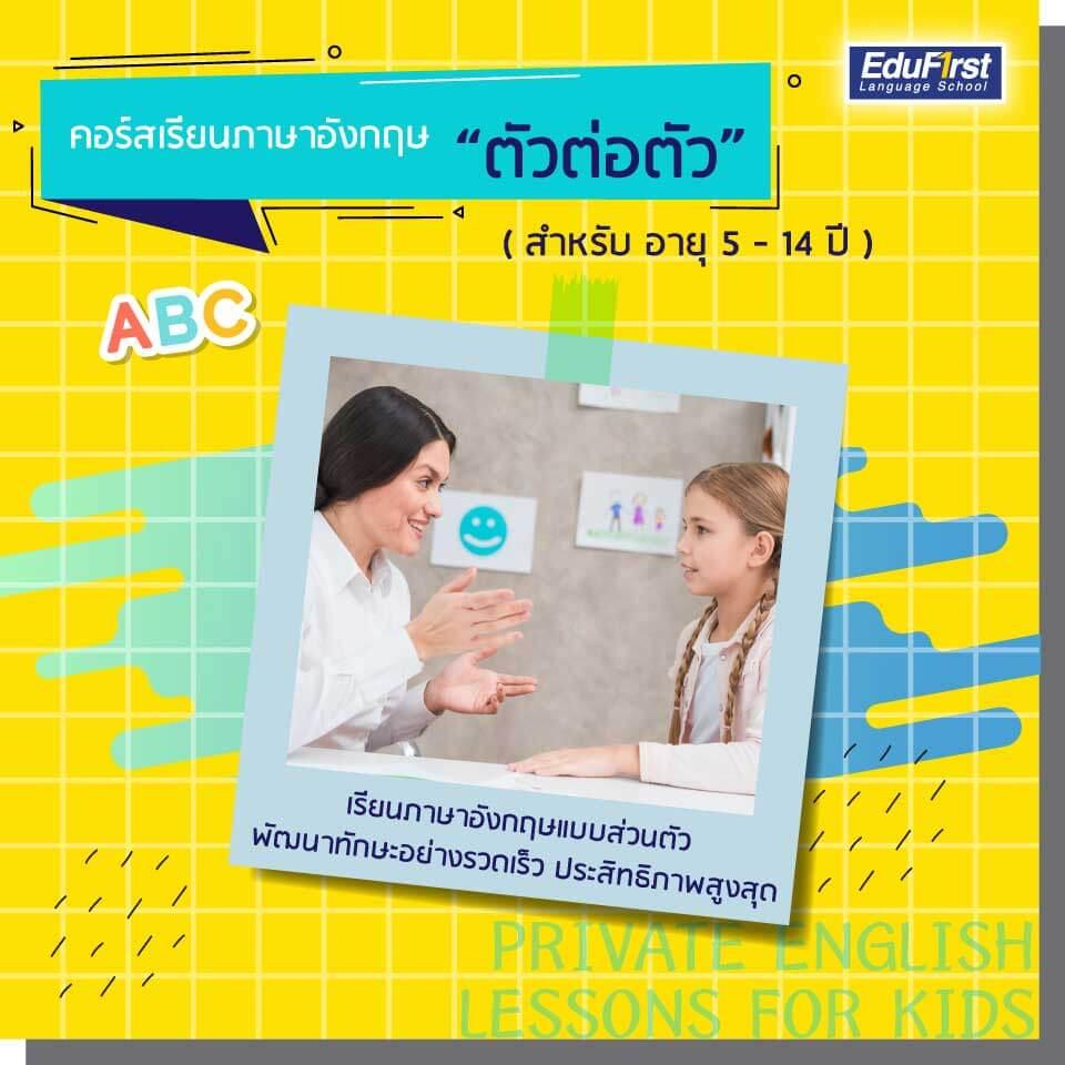 เรียนภาษาอังกฤษตัวต่อตัว สำหรับเด็ก PRIVATE ENGLISH LESSONS FOR KIDS - โรงเรียนสอนภาษาอังกฤษ EduFirst