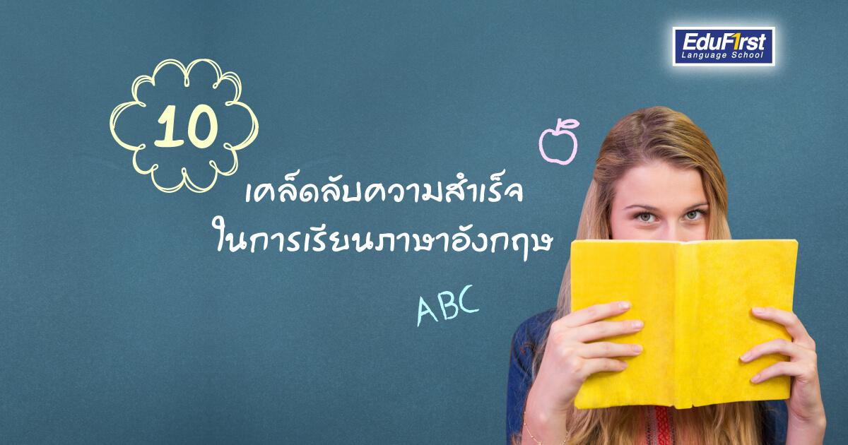 10 วิธีเรียนภาษาอังกฤษให้สำเร็จ - โรงเรียนสอนภาษาอังกฤษ EduFirst