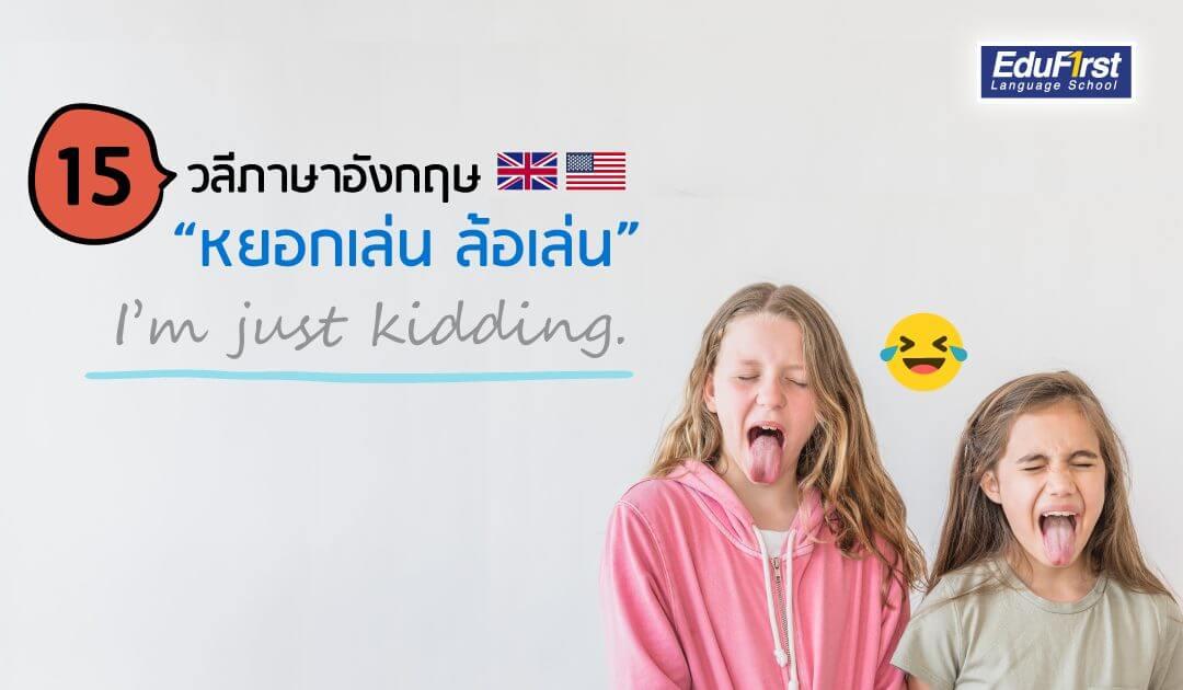 """15 วลีภาษาอังกฤษ """"หยอกเล่น ล้อเล่น"""" ไว้ใช้กับเพื่อนที่ฟังดูน่ารัก5 (2)"""