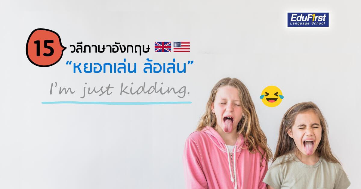 """15 วลีภาษาอังกฤษ """"หยอกเล่น ล้อเล่น"""" ไว้ใช้กับเพื่อนที่ฟังดูน่ารัก"""