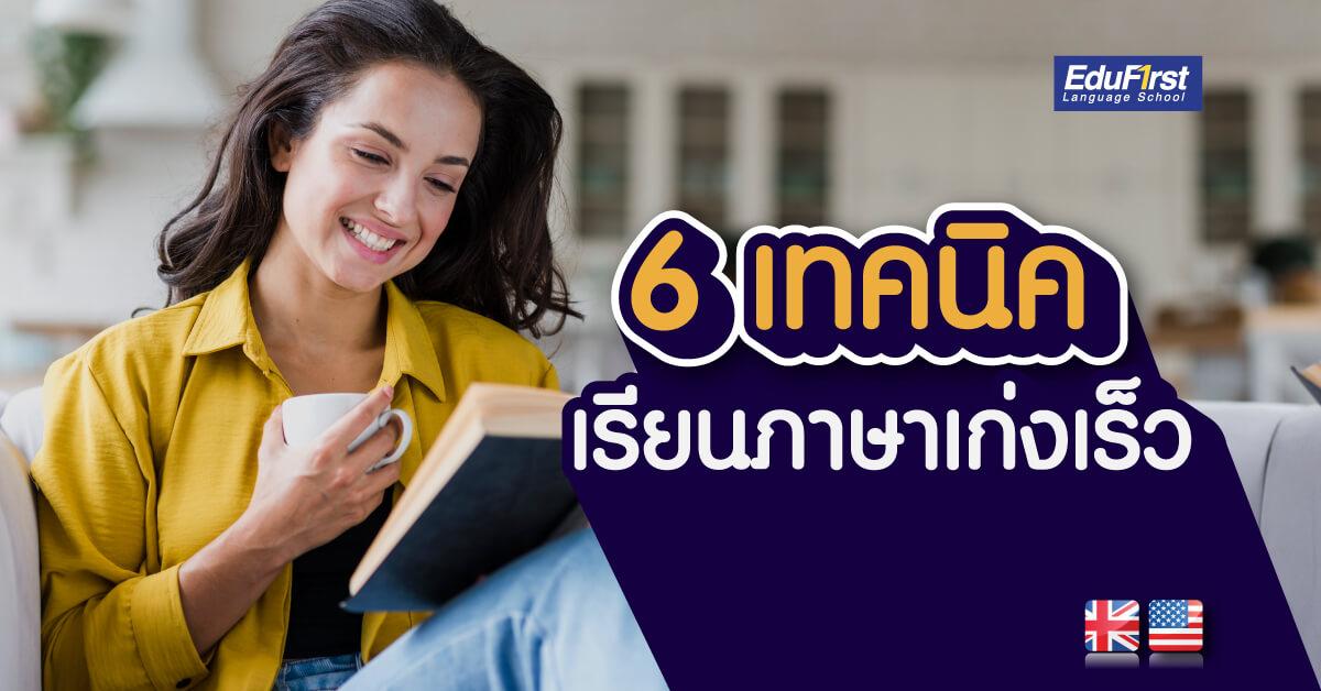 6 เทคนิค เรียนภาษาอังกฤษให้เก่งเร็ว เคล็ดลับง่ายๆ ที่ใช้ได้ทุกคน!!