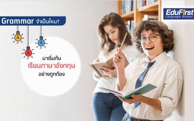 เรียนภาษาอังกฤษเริ่มต้น (Basic Grammar)0 (0)