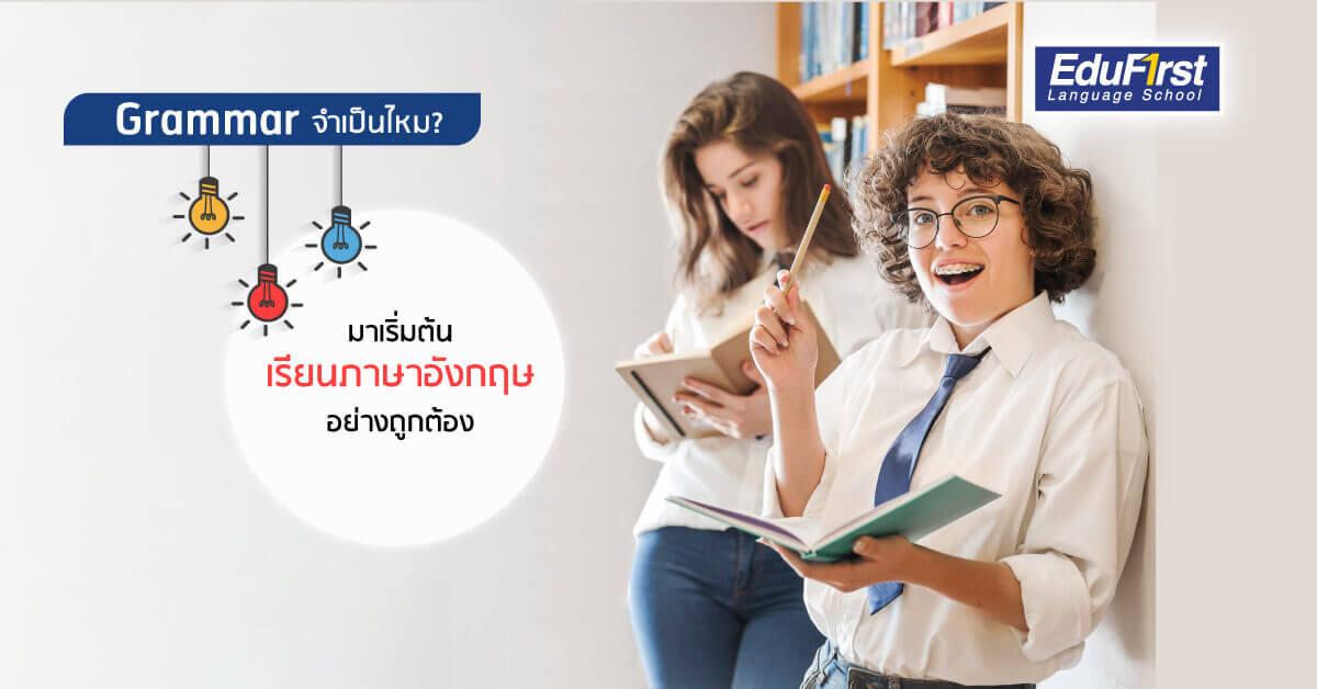 เรียนแกรมม่าภาษาอังกฤษเบื้องต้น Basic Grammar สำหรับผู้เริ่มเรียนภาษาอังกฤษ เพื่อการใช้ภาษาอังกฤษอย่างถูกต้อง