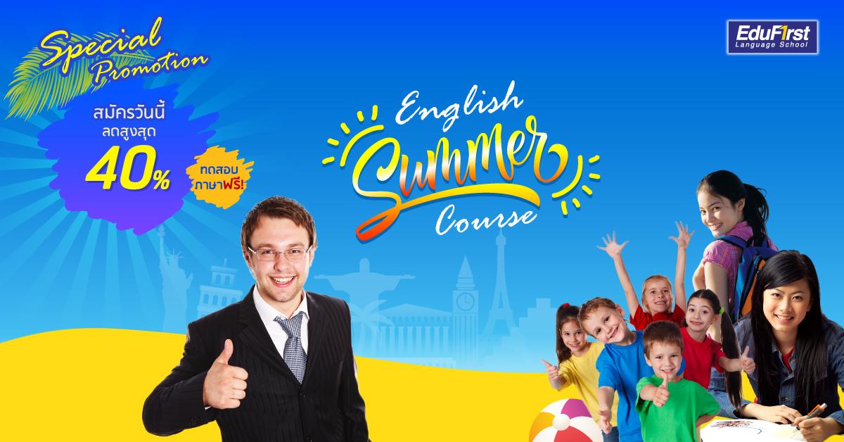 โปรโมชั่น เรียนภาษาอังกฤษ เดือนมีนาคม 2562 ต้อนรับปิดเทอมหน้าร้อน สมัครเรียนวันนี้ รับส่วนลด คอร์สเรียนภาษาอังกฤษ สูงสุด 40% พร้อมทดสอบภาษาฟรี - โรงเรียนสอนภาษาอังกฤษ EduFirst