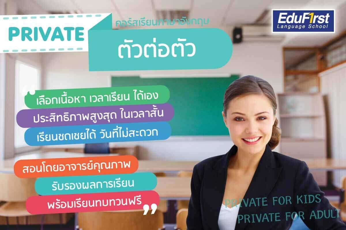 เรียนภาษาอังกฤษตัวต่อตัว สำหรับเด็ก - ผู้ใหญ่ - สถาบันสอนภาษาอังกฤษ EduFirst