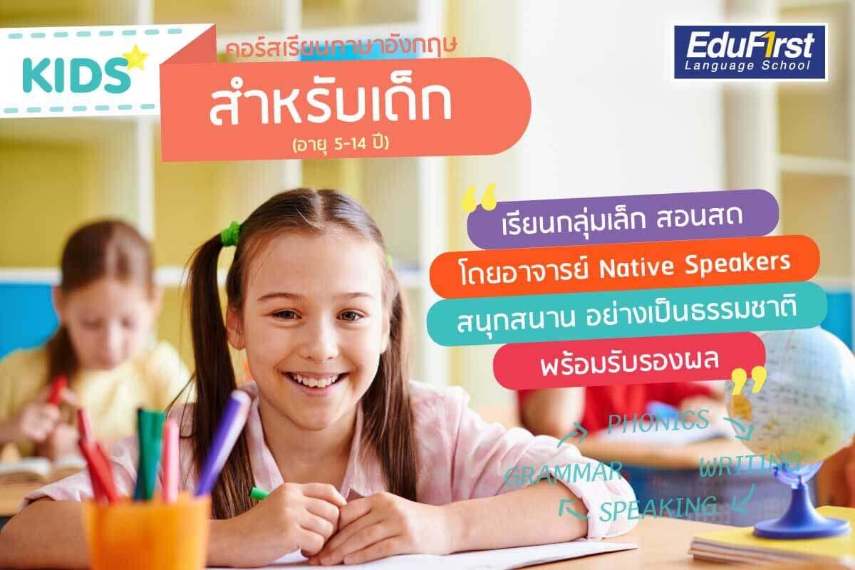 เรียนภาษาอังกฤษ เด็ก หลักสูตรสอนภาษาอังกฤษสำหรับเด็ก เรียนกลุ่มเล็ก สอนสด โดยอาจารย์เจ้าของภาษา พร้อมรับรองผล - โรงเรียนสอนภาษาอังกฤษ EduFirst