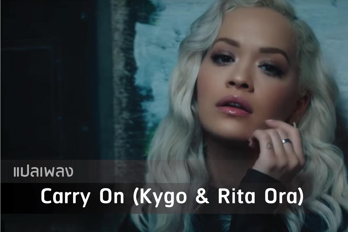 เพลง Carry On – Kygo & Rita Ora
