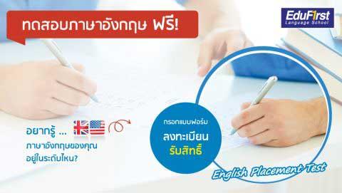 ทดสอบภาษาอังกฤษ วัดระดับภาษาอังกฤษ English Test - สถาบันสอนภาษาอังกฤษ EduFirst