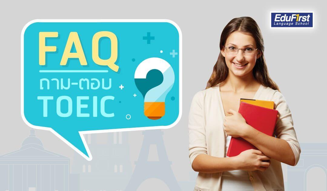 ถาม-ตอบ สอบโทอิค TOEIC ที่ต้องรู้! เคล็ดลับคะแนน 550-700 UP5 (1)