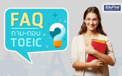 ถาม-ตอบ การสอบ TOEIC