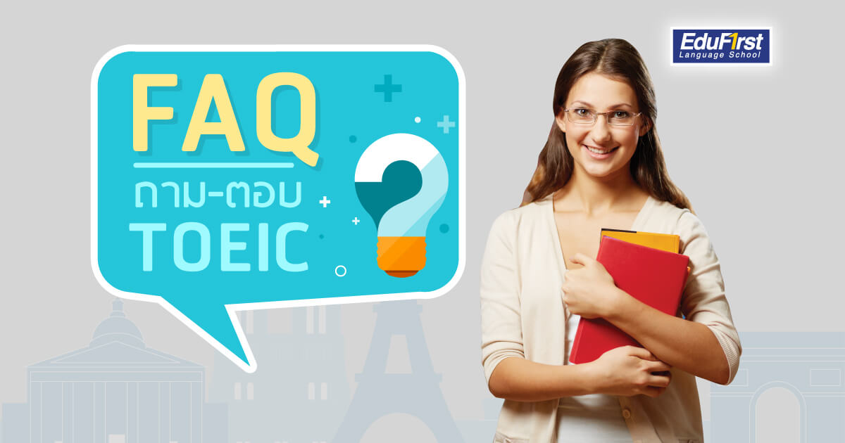 สอบ TOEIC ถาม-ตอบ แนะนำวิธีทำคะแนนสอบ TOEIC 700+ สถาบันสอนภาษาอังกฤษ EduFirst