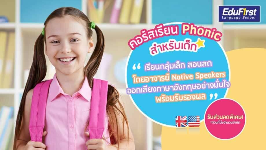 เรียน Phonics สอนการออกเสียงภาษาอังกฤษ สำหรับเด็ก - EduFirst