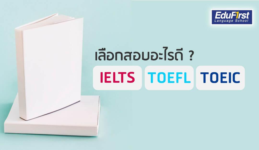 IELTS, TOEFL, TOEIC สอบอะไรดี?0 (0)