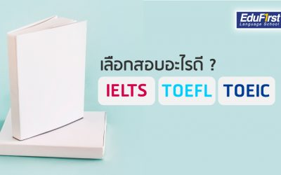 IELTS, TOEFL, TOEIC สอบอะไรดี?5 (1)