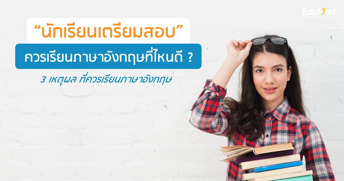 นักเรียน ควรเรียนภาษาอังกฤษที่ไหนดี