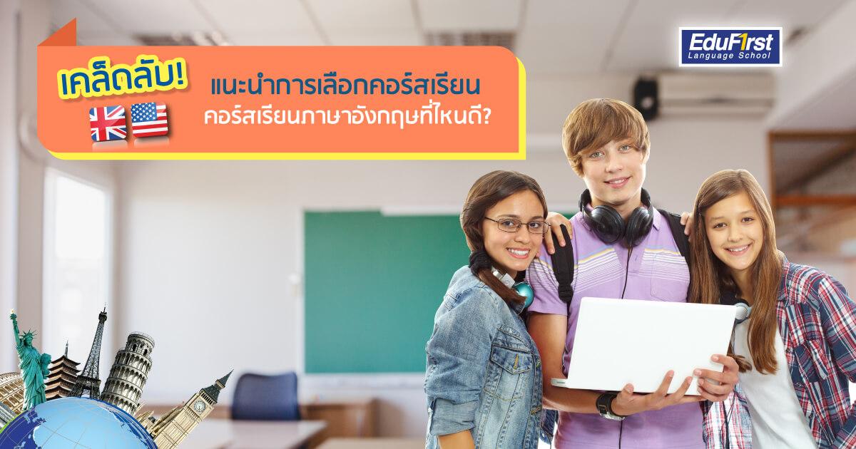 คอร์สเรียนภาษาอังกฤษ ที่ไหนดี - เลือกเรียนภาษาอังกฤษ ยังไง - โรงเรียนสอนภาษาอังกฤษ EduFirst
