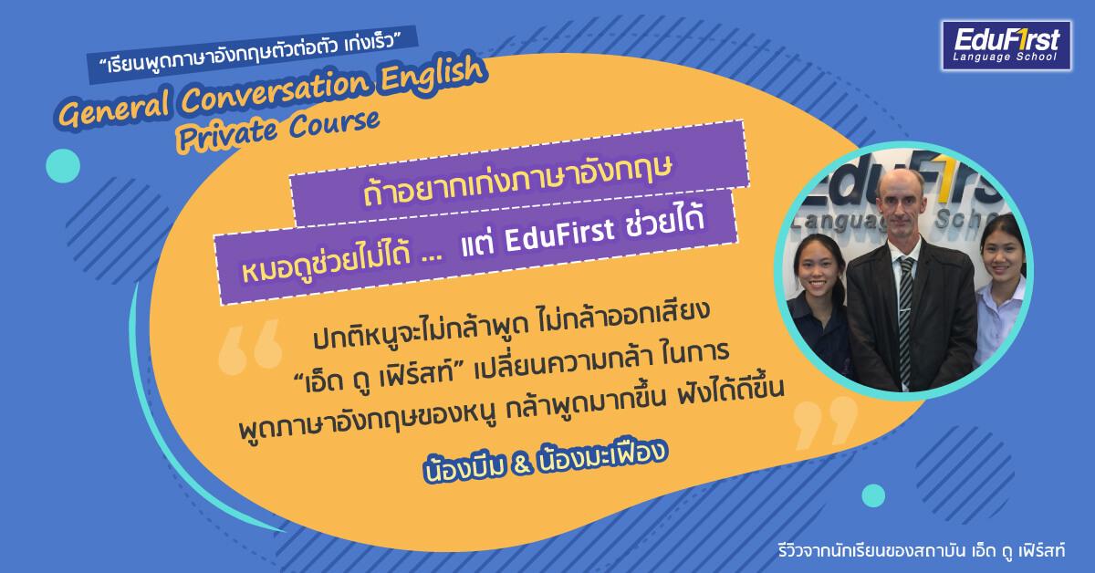 รีวิว เรียนภาษาอังกฤษ หลักสูตร คอร์สเรียนสนทนาภาษาอังกฤษตัวต่อตัว เรียนพูดภาษาอังกฤษเก่งเร็ว จากน้องบีมและน้องมะเฟือง - โรงเรียนสอนภาษาอังกฤษ EduFirst
